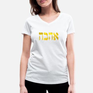 Israel Vibration Ahava Love in Hebrew letter, Gold Love, Israel Jew - Women's Organic V-Neck T-Shirt by Stanley & Stella