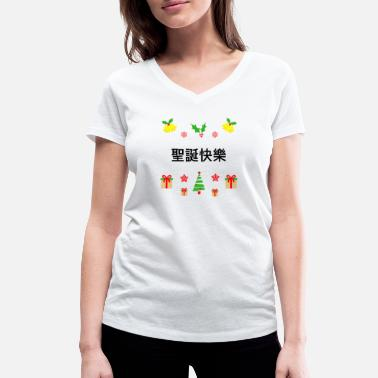 Cantonese Merry Christmas Chinese Cantonese - Women's Organic V-Neck T-Shirt