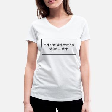 Language Who wants to learn Korean with you - say - Women's Organic V-Neck T-Shirt