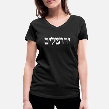 Israel Jerusalem in Hebrew Letters Jewish Holyland Israel - Women's Organic V-Neck T-Shirt by Stanley & Stella