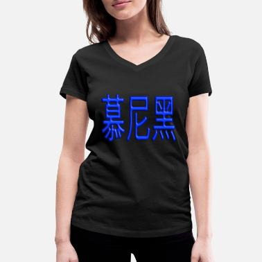Apprendre Le Chinois Munich (chinois) - T-shirt bio col V Femme