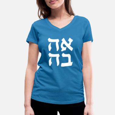 Hebrew Ahava Love Jewish Slang Word Israeli Hebrew - Women's Organic V-Neck T-Shirt by Stanley & Stella