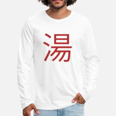 Chinese Sign Chinese sign for soup - Men's Premium Longsleeve Shirt