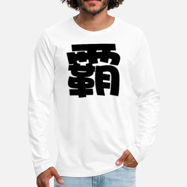 Polices Chinoises Police chinoise noire - T-shirt manches longues premium Homme