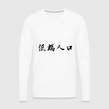 Proletariaat (low-end bevolking in het Chinees) - Mannen Premium shirt met lange mouwen