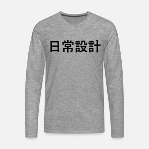 Daily Design Chinesische Schriftzeichen fett gedruckt Männer Premium ... 25bb3c27bb