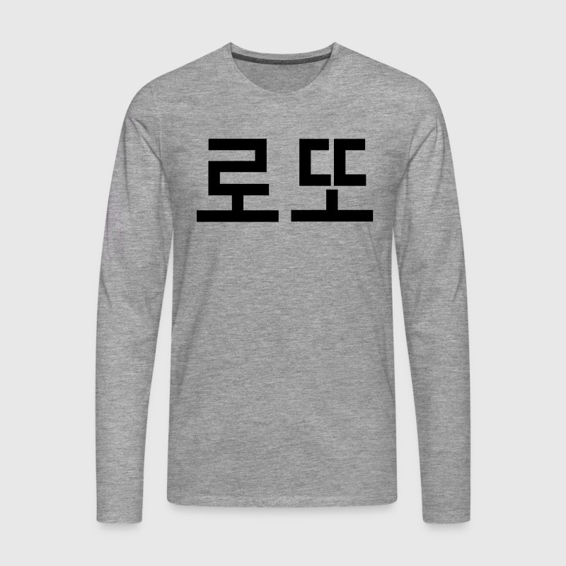 ♥♫I Love KPop Forever-BTS Lotto♪♥ - Men's Premium Longsleeve Shirt