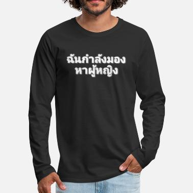 Thai Language I am looking for a partner - saying in Thai flirt - Men's Premium Longsleeve Shirt