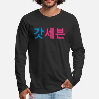 House Underwear ♥♫GOD7 Rules-I Love KPop♪♥ - Men's Premium Longsleeve Shirt
