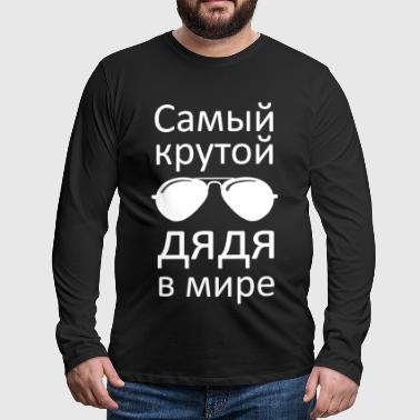 Russian best uncle Russian best uncle Лучший дя - Men's Premium Longsleeve Shirt