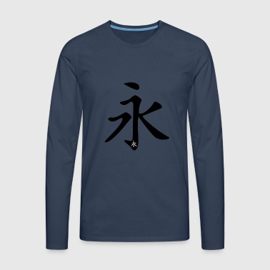 Eternity Kanji - T-shirt manches longues Premium Homme