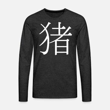 b942c5963778 Caractères Chinois Cochon - Caractère Chinois   2019 - T-shirt manches  longues premium Homme