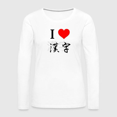 WonderLang - I Love Kanji (painted) - T-shirt manches longues Premium Femme