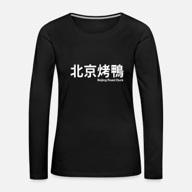 Writing Chinese - Beijing Roast Duck - Women's Premium Longsleeve Shirt