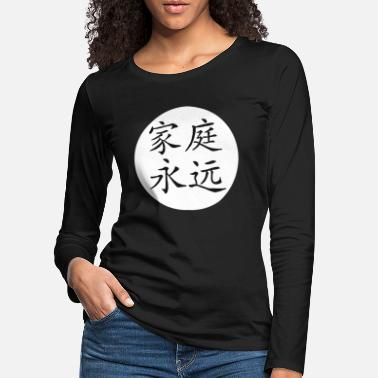 Polices Chinoises Famille pour toujours famille pour toujours chinois - T-shirt manches longues premium Femme