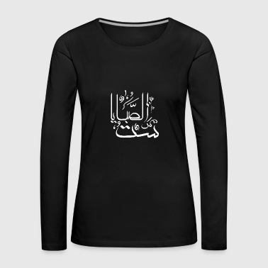 Lady of the ladies - Women's Premium Longsleeve Shirt
