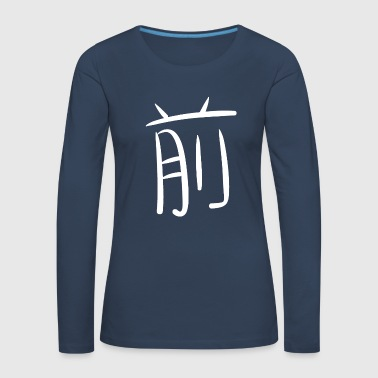 Front First Front Asia Japan Sign Kanji White - Women's Premium Longsleeve Shirt