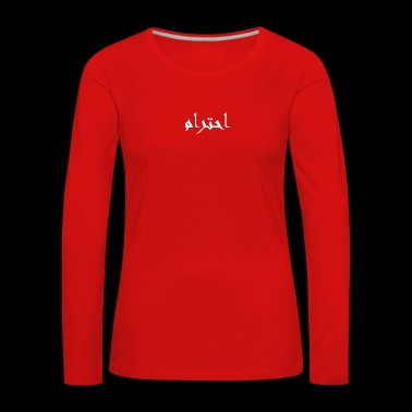 « Respect » lettrage arabe - T-shirt manches longues Premium Femme