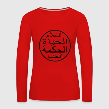 Love Peace Wisdom Life - Writing in Arabic - Women's Premium Longsleeve Shirt