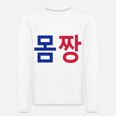 Fitness Underwear ټ✔Momjjang-Korean equivalent for Sexy Fit body✔ټ - Kids' Premium Longsleeve Shirt