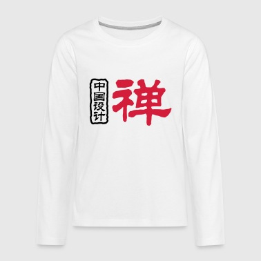Chinese words: Zen - Teenagers' Premium Longsleeve Shirt
