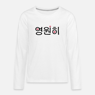 Forever in Korean language - Teenage Premium Longsleeve Shirt