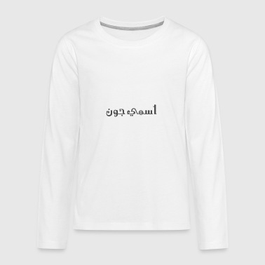 My name is John - Teenagers' Premium Longsleeve Shirt