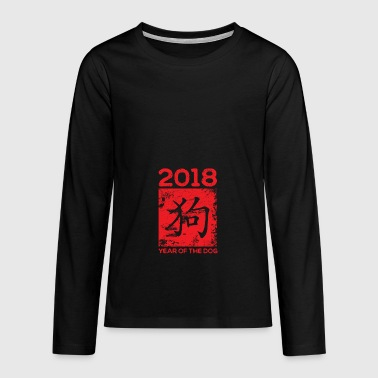 2018 Year Of The Dog gift for Chinese - Teenagers' Premium Longsleeve Shirt