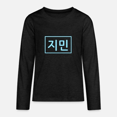 Jimin Jimin - Korean - Teenage Premium Longsleeve Shirt