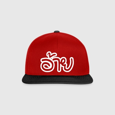 Thai Isaan Brother - Ai - Thai Language Script - Snapback Cap