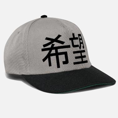 Chinois HOPE - Chinois - Casquette snapback