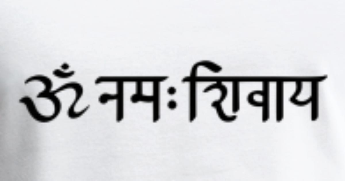 Om Namah Shivaya - Shiva Mantra Sanskrit Zeichen Men's Premium Tank Top |  Spreadshirt