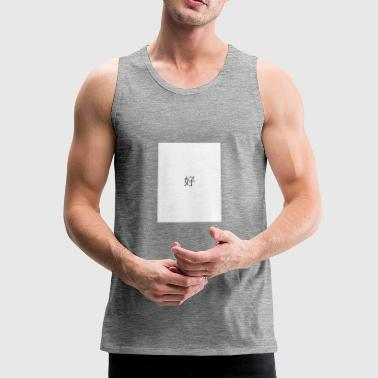 Chinese character - Men's Premium Tank Top