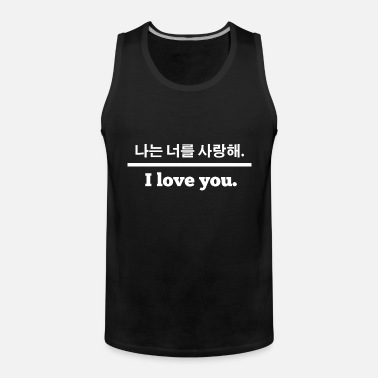 Te amo tumblr coreano Camiseta premium hombre   Spreadshirt