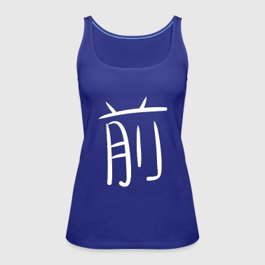 Front First Front Asia Japan Sign Kanji White - Vrouwen Premium tank top