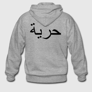 Freedom, Arabic script - Men's Premium Hooded Jacket