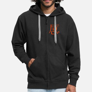 Zip western kanji: fuck - Men's Premium Hooded Jacket