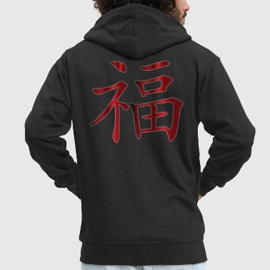 Luck symbol China Chinese font - Men's Premium Hooded Jacket
