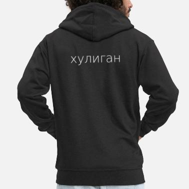 Bad Boy хулиган Hooligan Russian Cyrillic - Men's Premium Zip Hoodie