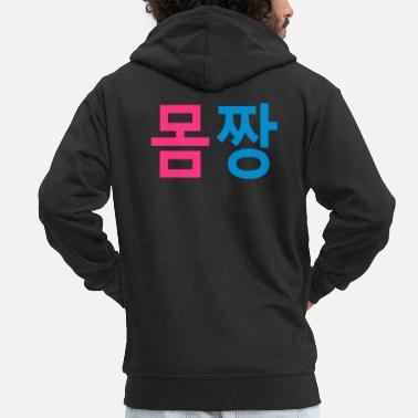 Sexy Bella Kpop Funny Slang Quote String Thongs Panties Underwears For Kpop Korea Fans Lovers ټ✔Momjjang-Korean equivalent for Knockout body✔ټ - Men's Premium Zip Hoodie