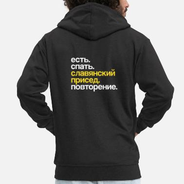 Squat Eat Sleep Russian Squat Repeat | Russian Cyrillic - Men's Premium Zip Hoodie
