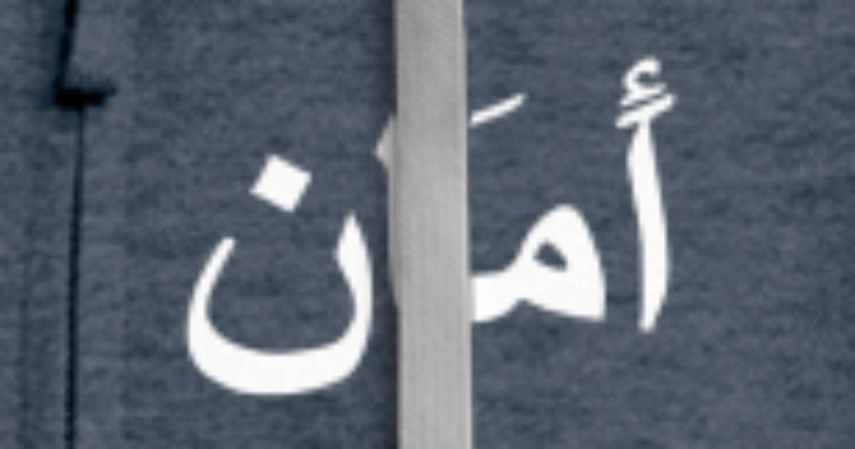 Arabic For Peace 2aman By Soundandvision Spreadshirt