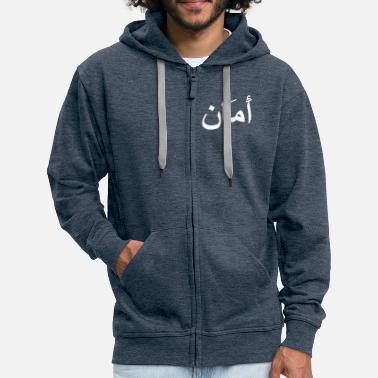 Arabic arabic for peace (2aman) - Men's Premium Hooded Jacket