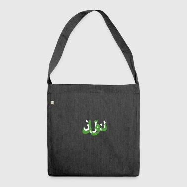 Arabic font green - Shoulder Bag made from recycled material