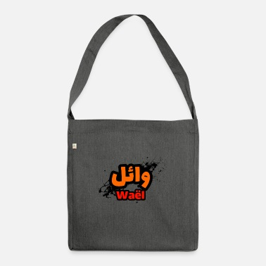 Name Arabic Calligraphy - First name Waël - - Shoulder Bag recycled