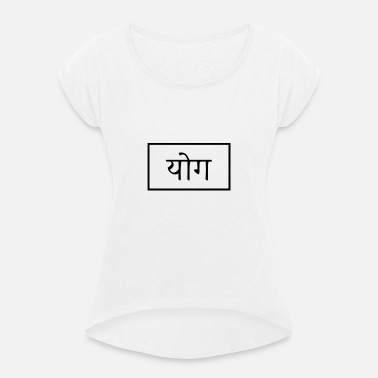 Hindi Yoga en hindi - Camiseta con manga enrollada mujer