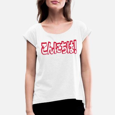 East Konnichiwa! Japanese Hello! こんにちは Nihongo Language - Women's Rolled Sleeve T-Shirt