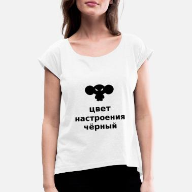Russia Color of mood Black Russia Cheburashka - Women's T-Shirt with rolled up sleeves
