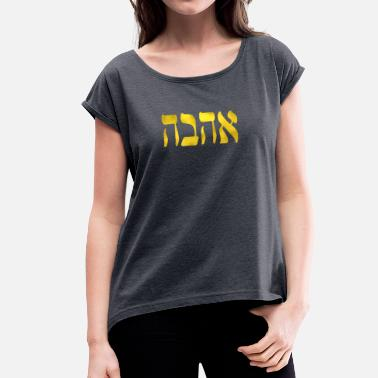 Israel Vibration Ahava Love in Hebrew letter, Gold Love, Israel Jew - Women's T-Shirt with rolled up sleeves