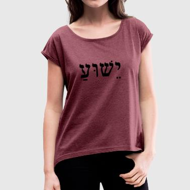 Yeshua / Jesus (Black) - Women's T-Shirt with rolled up sleeves